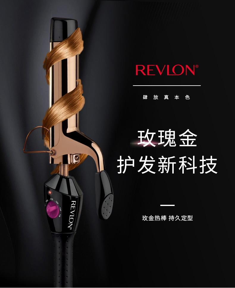 小红书爆款 Revlon 露华浓 大波浪玫瑰金卷发棒 天猫优惠券折后¥179包邮包税(¥259-80)