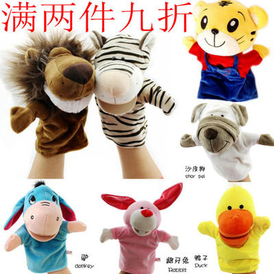 Hand puppet, toy, animal, glove, movable mouth, plush doll set, hand doll, kindergarten show, mouth can be opened