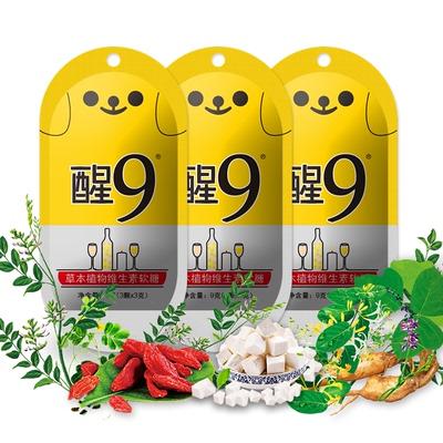 韩国风味解酒糖正品笑脸醒酒软糖果喝酒应酬不醉解酒快速醒9神器