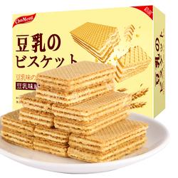 不多言日本風味豆乳威化餅干非進口印尼夾心芝士低糖低卡零食脂零淘寶優惠券