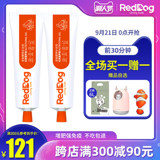 Red Dog dog cat nutrition cream fertility rate trace element nutrition supplement pet health products Teddy Blue Cat British Short