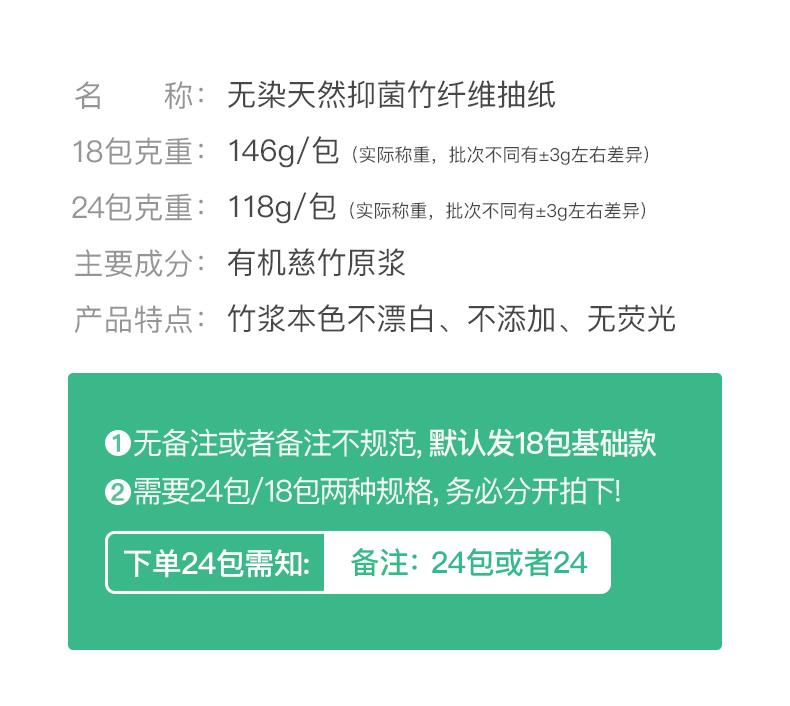 小米众筹爆款 无染 食品级 竹浆本色抽纸 3层*100抽*24包 图4