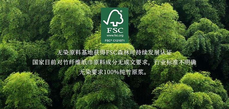 小米众筹爆款 无染 食品级 竹纤维抽纸 3层*100抽*24包 图6