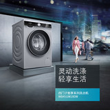 Siemens 10 kg BLDC frequency conversion automatic roller washing machine laundry liquid from adding WB45UM180W