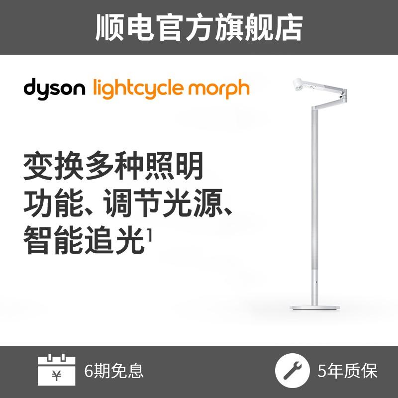 Торшер Dyson CF06 Lightcycle Morph Регулируемая цветовая температура Защита глаз настольная лампа Прикроватная лампа