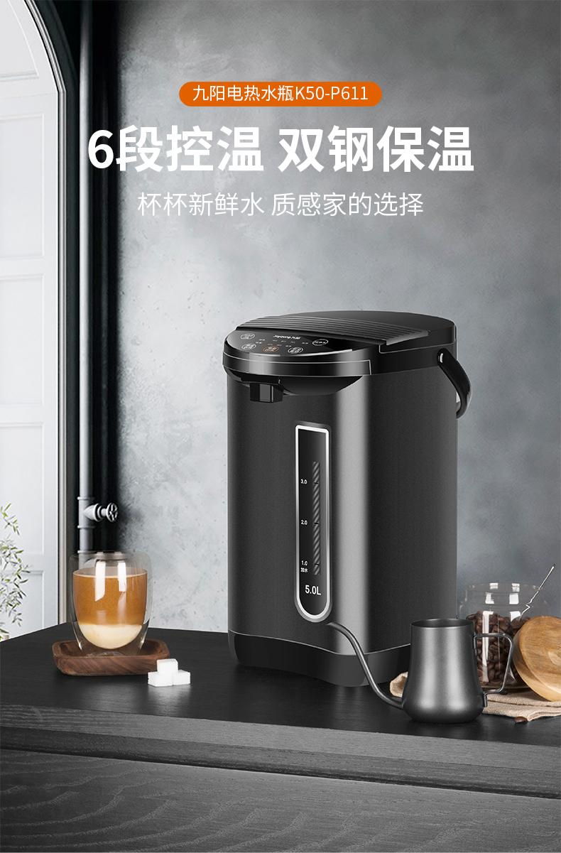 0点开始限前15分钟 九阳 K50-P611 全自动电热水瓶 5L 下单折后¥109.5包邮