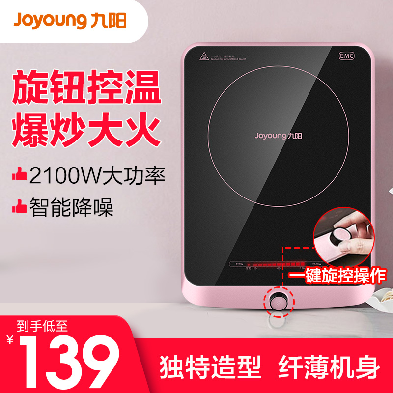 Jiuyang Induction Cooker Home high-power fried battery furnace Intelligent Special genuine hot pot new Mini Small