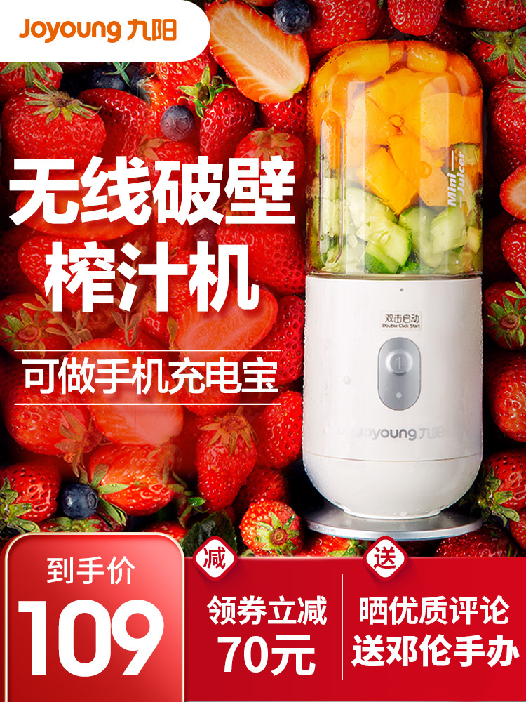 Joyoung juicer small household portable student dormitory Multi-Function Charging dynamic mini fruit juice cup