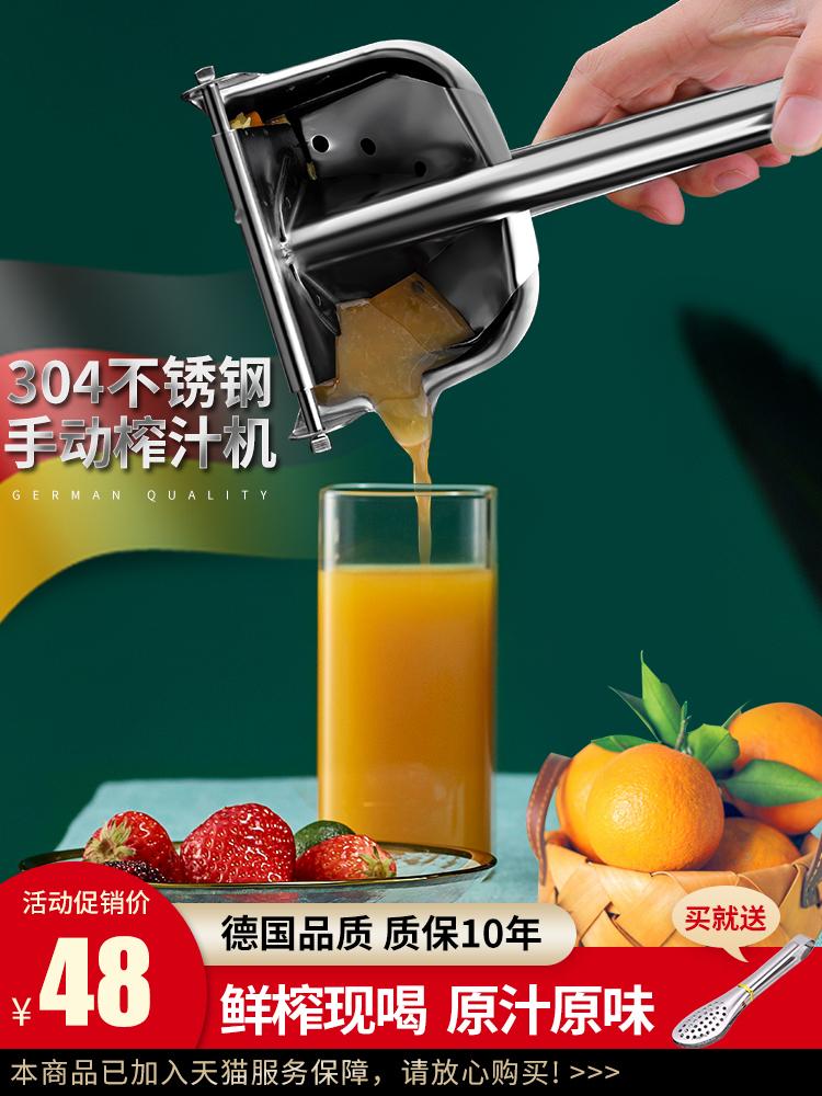 304 stainless steel German manual juicer Lemon squeezer Household hand pressure fruit artifact Small portable