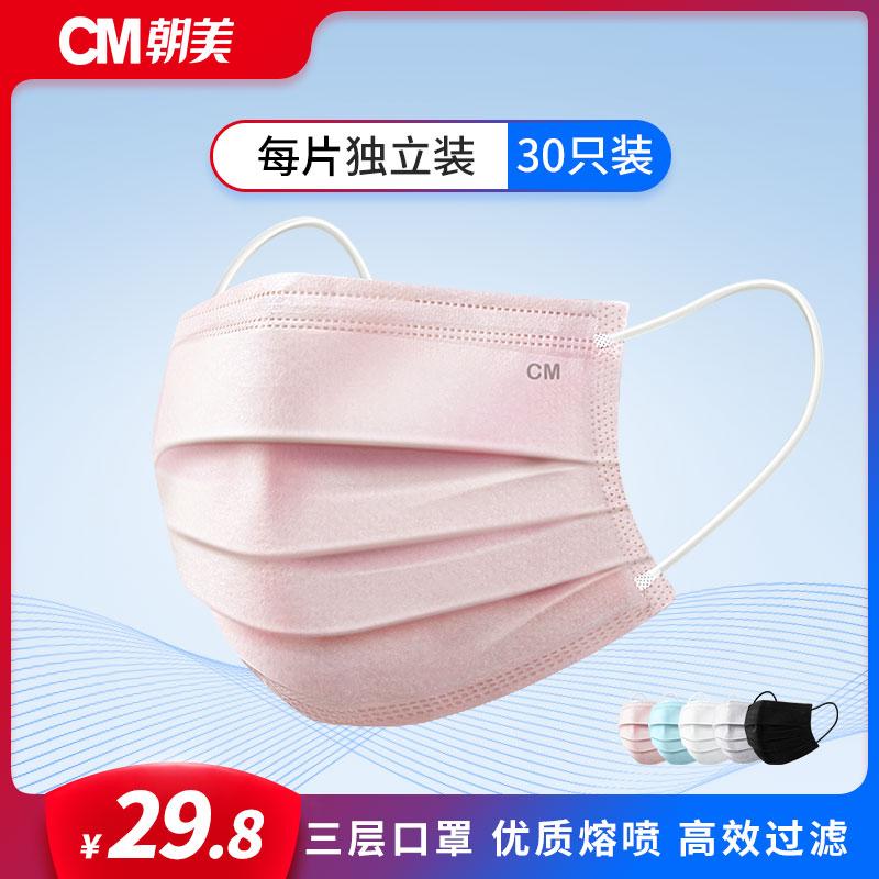 现货朝美口罩一次性防尘透气口鼻罩三层加厚成人粉色口罩独立包装