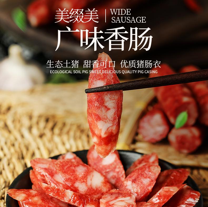 美缀美 广式腊肠 香肠500g 天猫优惠券折后¥19.8包邮(¥29.8-10)