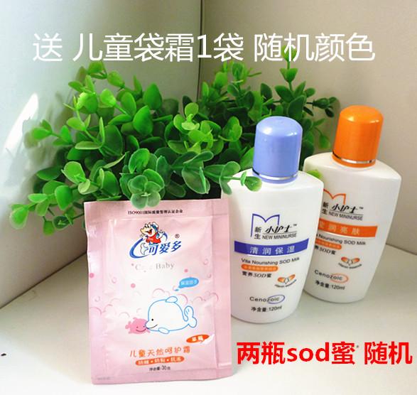 2瓶柏资兰乳液小护士营养SOD蜜保湿v乳液亮肤新生面霜护肤品包邮