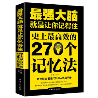 The strongest brain is to let you remember the 270 most efficient memory methods in history. Super memory master trains manual memory, improves children's books in students' memory, trains brain thinking, trains genuine books