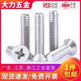 M1.4 M1.6 small screw 304 stainless steel KM flat head machine wire countersunk head screw*3x4x5x6x8x12x16mm