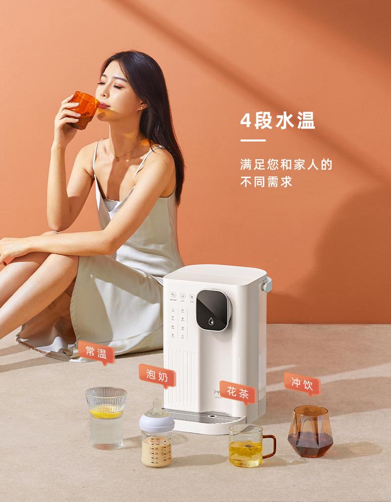 集米 台式即热饮水机 1秒速热 4档调温 2.8L大容量 图5