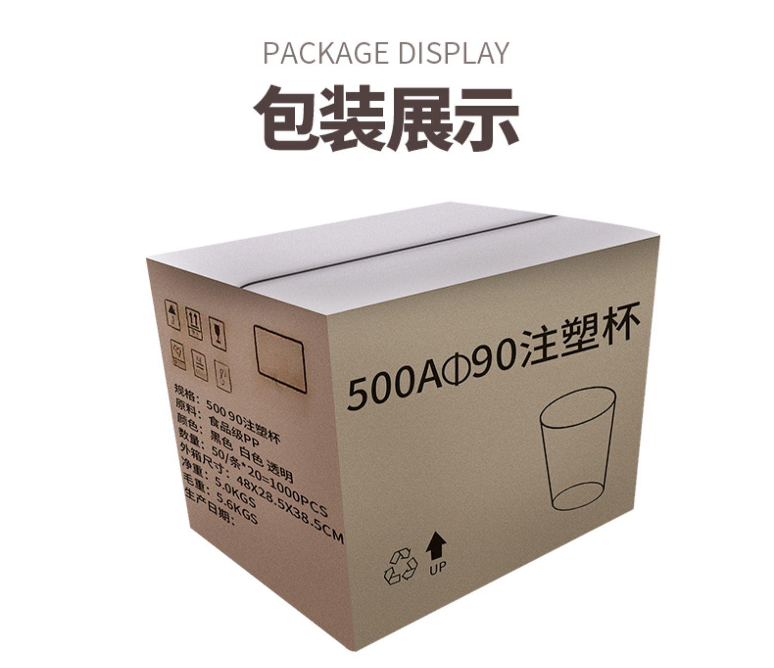 凡王口径奶茶杯子定製一次性带盖子加厚塑料注塑杯详细照片
