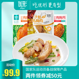 Youxing Salad Chicken Breast 3 Flavors 10 Bags 880g Instant Chicken Breast