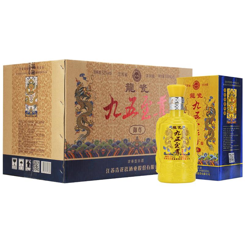 【九五至尊】濃香型白酒500ml*6瓶