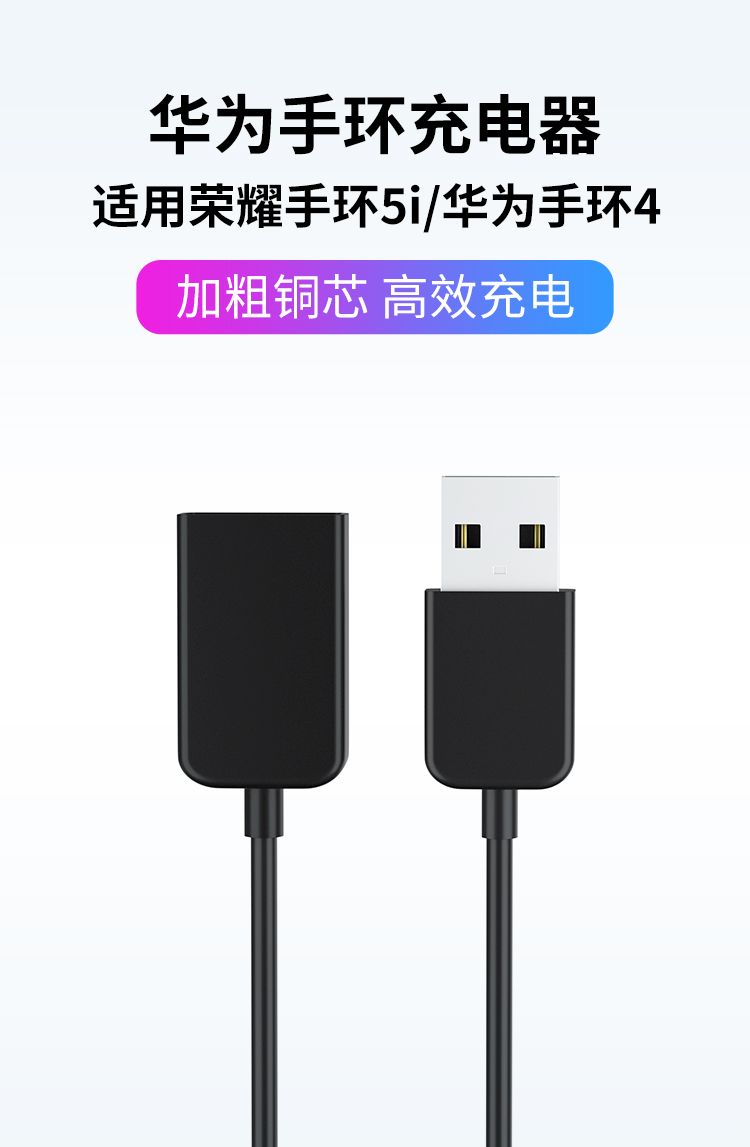 Seven plus digital for huawei glory hand ring line 5 I charge intelligent motion bracelet USB cable huawei bracelet 4 charger charging base general parts quickly