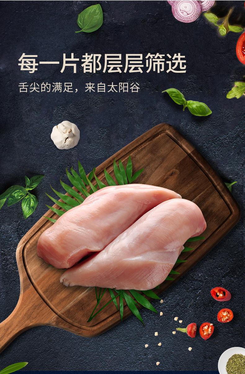 Sun Valley 太阳谷 无激素谷饲鸡胸肉 健身代餐鸡脯肉 500g*5袋 天猫优惠券折后¥84包邮(¥99-15)