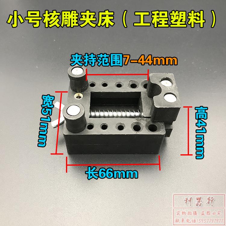 Небольшой core Резьбовая кровать(Инженерный пластик)