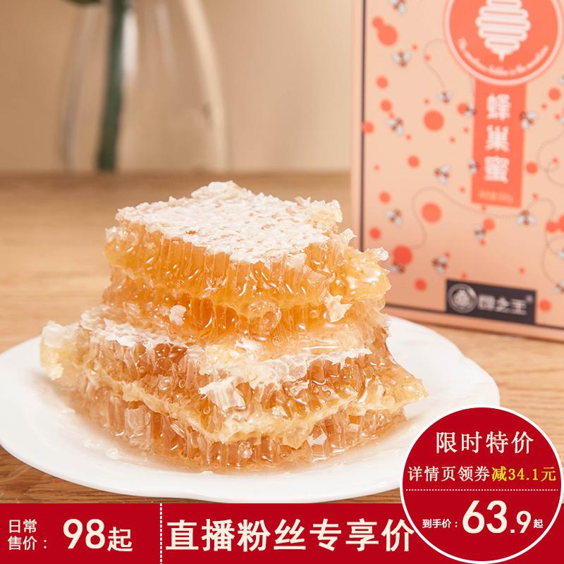 昆之王荆条蜜荆条花蜂蜜嚼着吃天然土蜂自产蜂巢农家峰蜜巢蜂蜜