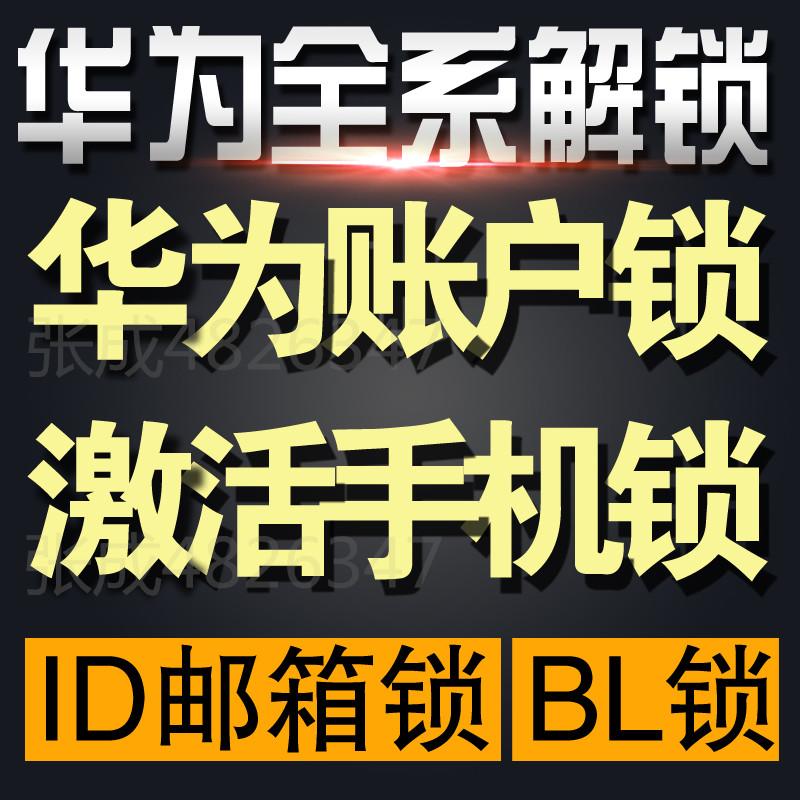 荣耀mate2089P10P20nova34华为v108X解锁账号锁激活锁刷机