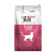 派得牛肉味宠物全阶段猫粮10kg+送1斤