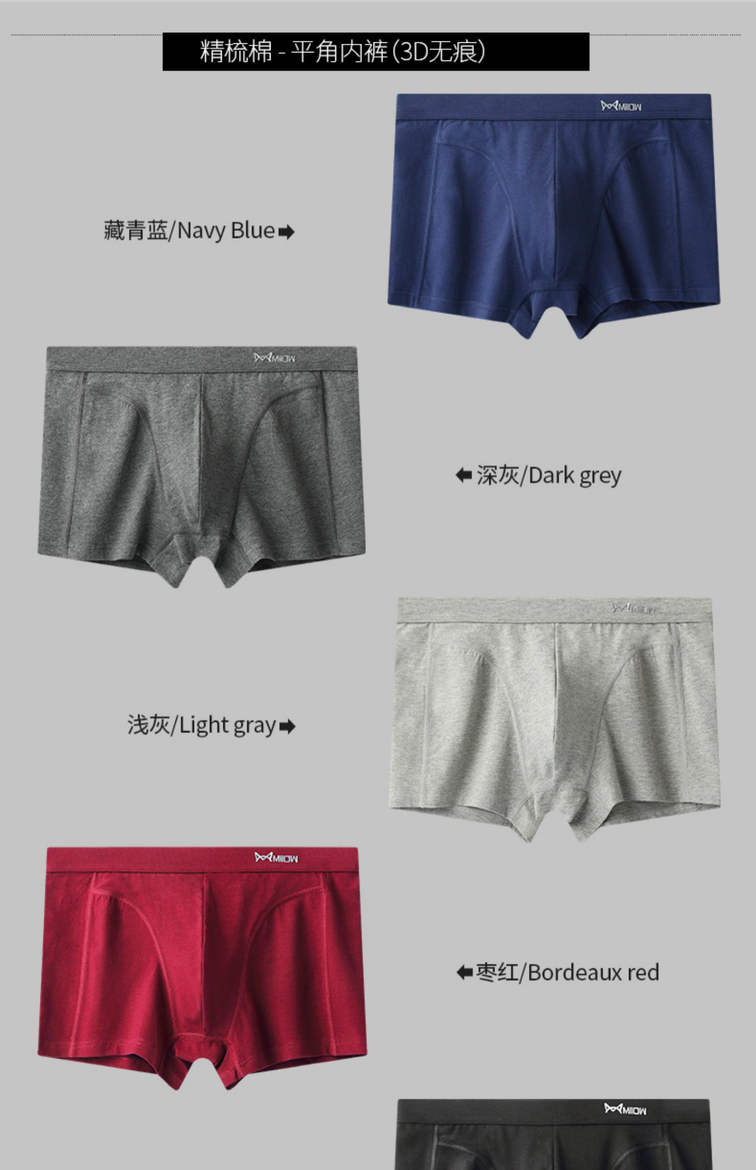 猫人男士内裤男纯棉抗菌平角裤3D无痕男生大码U凸四角裤头透气商品详情图