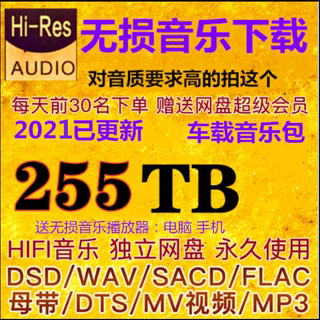 DSD lossless music HIFI audio source package wav/flac/dts/5.1 surround car video mv/mp3 download