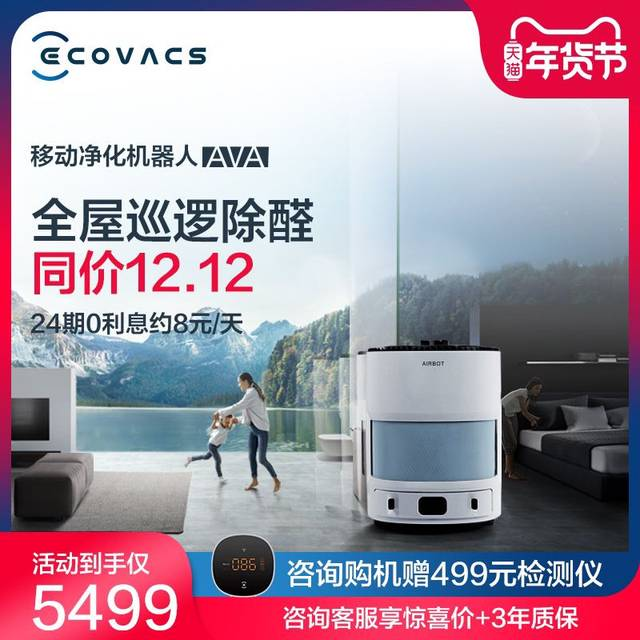 Cobos Qinbao AVA Air Purifier Mobile Maternal and Infant Robot Smart Home Removal of Formaldehyde Virus Sterilization