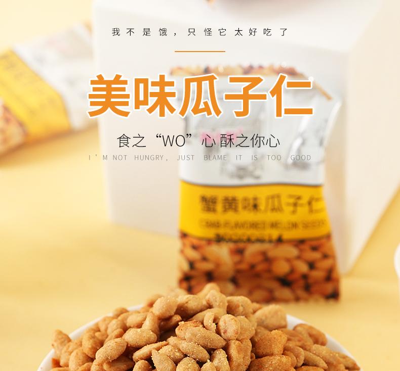 【50包】蟹黄味瓜子仁小吃零食