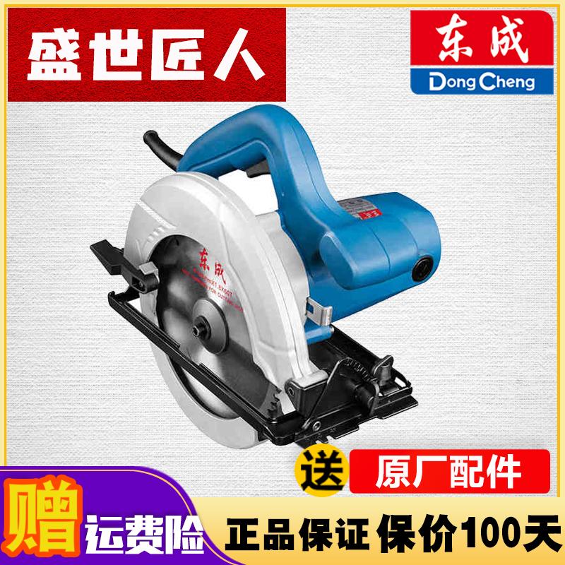东成电圆锯7寸FF02-185手提电锯木工切割机圆盘锯东城电动工具