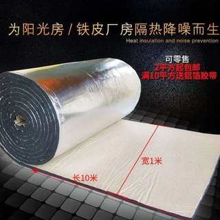 Roof top floor fireproof positive board insulation cotton outer wall aluminum foil reflective insulation film ceiling roof self-adhesive shading floor