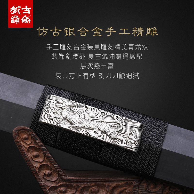 authentic longquan sword guile pattern steel town curtilage the sword sword qin jian tang han jian manganese steel hard sword is not edged usually