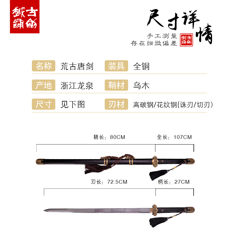longquan guile pattern steel integrated steel sword TangJian Town curtilage tang dao long hard cold steel sword is not edged usually
