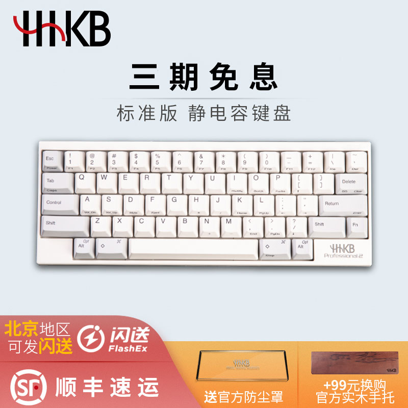 Usd 573 31 Hhkb Professional 2 Classic White Black With Inscribed
