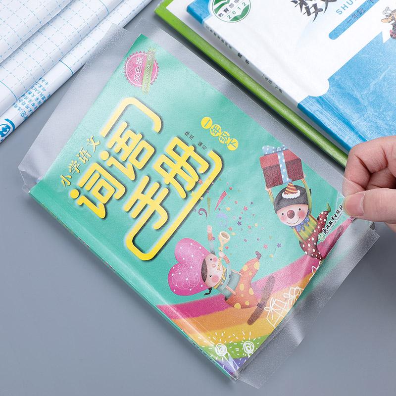 11-30新券迪斯熊包书皮自粘免裁透明磨砂书套