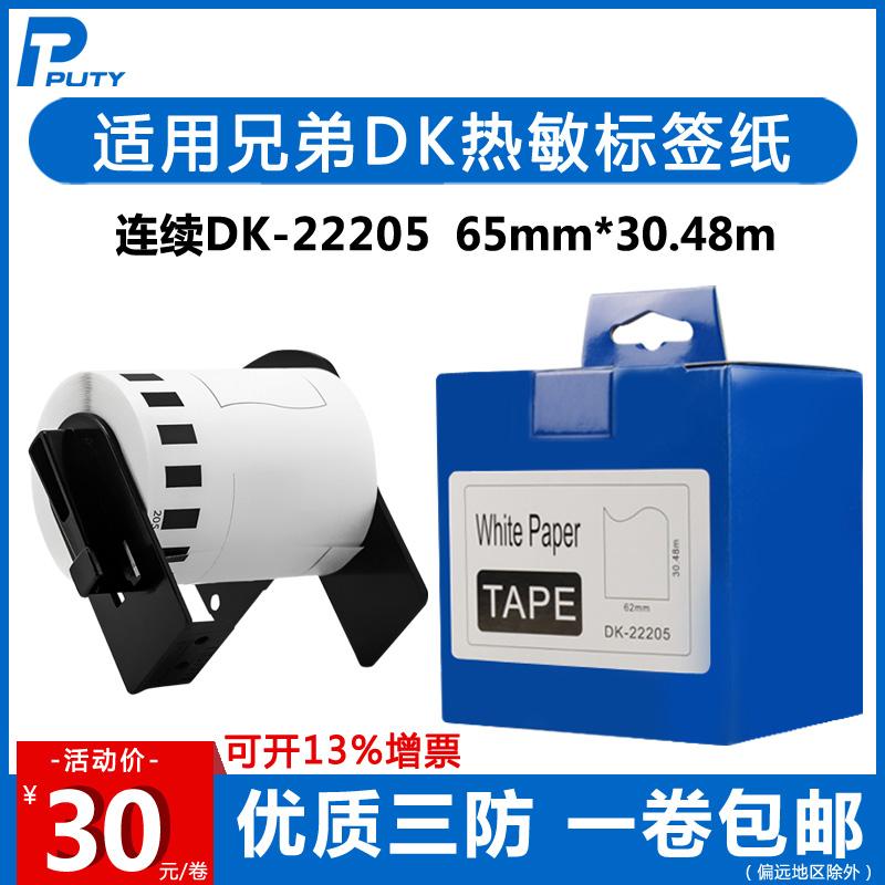 适用兄弟DK-22205/22605/22225热敏色带标签打印机QL-570/580N700/800/810W820N