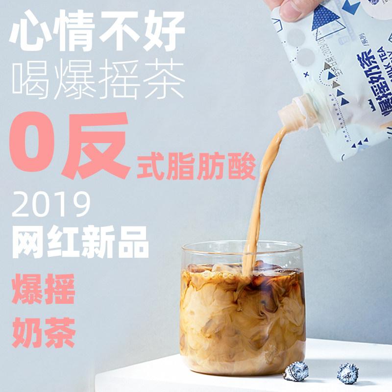 网红手摇奶茶、0反式脂肪酸:果遇茶 爆摇奶茶2包+爆摇茶2包