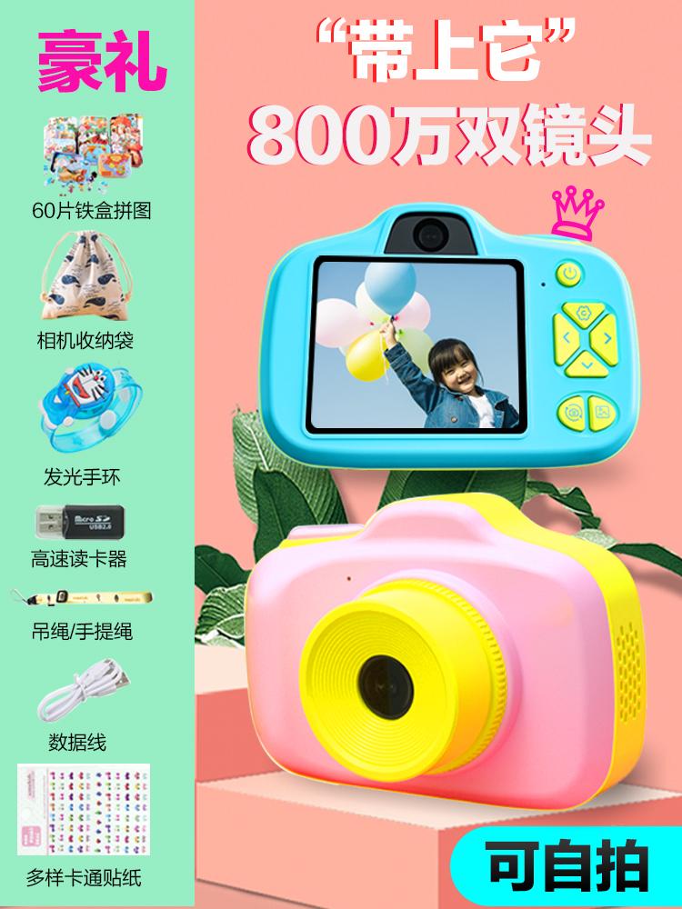 Đồ chơi máy ảnh kỹ thuật số thú vị dành cho trẻ em có thể chụp ảnh micro mini camera nhỏ DSLR dễ thương HD du lịch DV - Máy ảnh kĩ thuật số