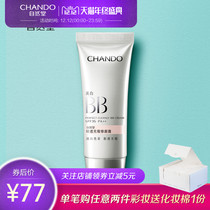 Nature Hall Whitening BB Cream Student Concealer Moisturizing Durable sexy repair