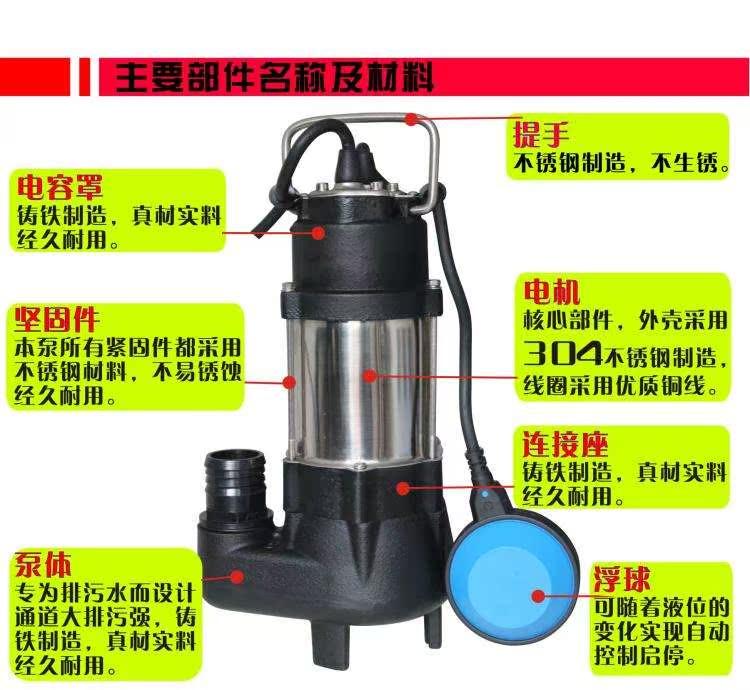 超静音全自动小型家用污水泵 排污泵 不锈钢潜水泵 抽水泵 抽水机