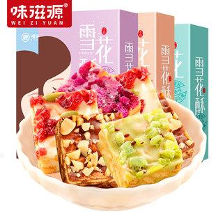 【味滋源】蔓越莓雪花酥58g*4