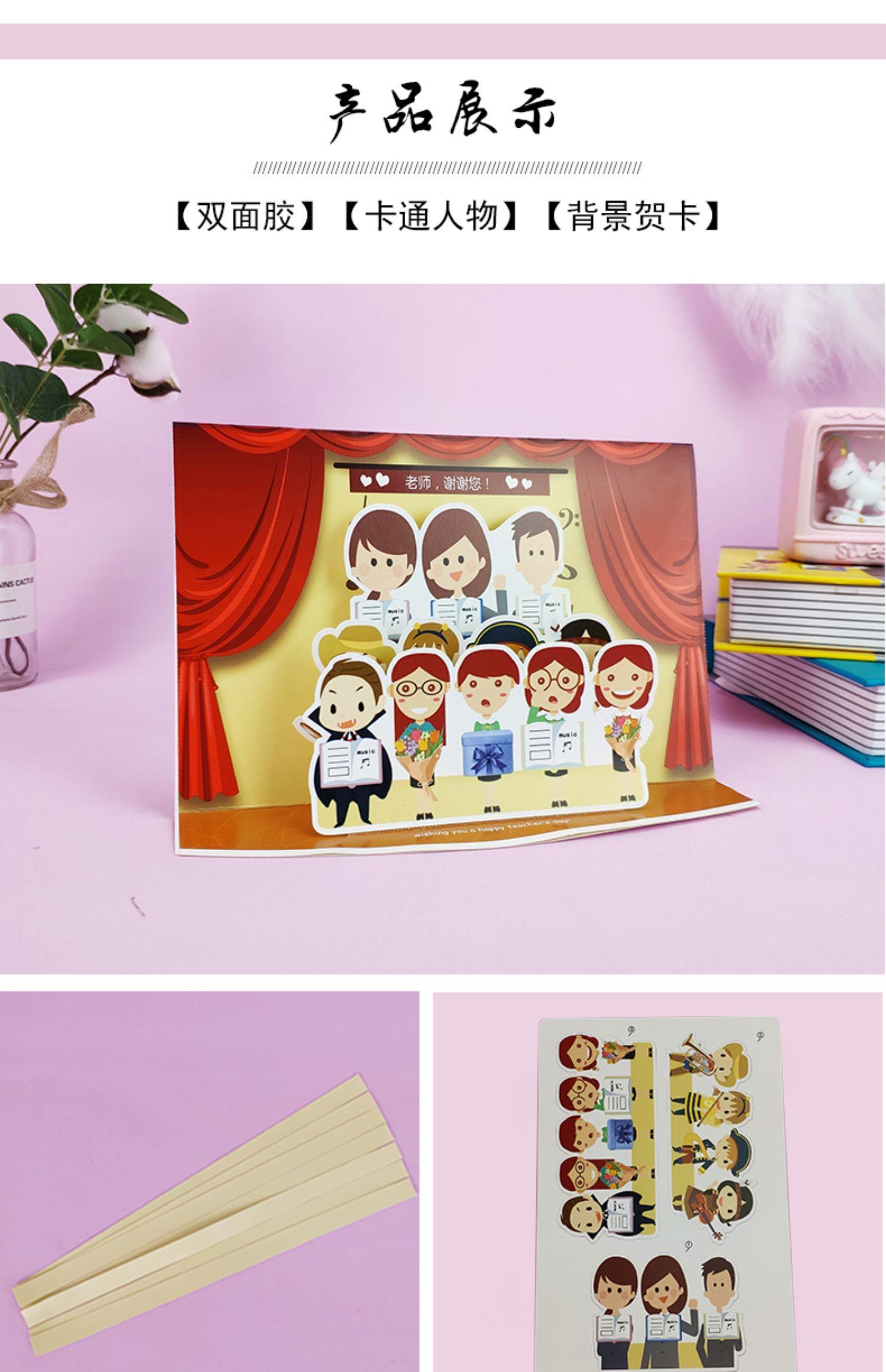 创意教师节礼物手工贺卡3个装 15