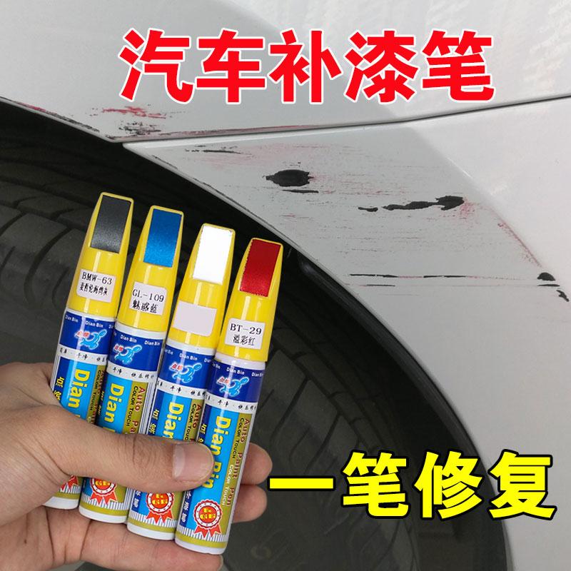 汽车划痕成品补漆笔专用车露底v汽车油漆刮蹭碰擦划伤漆去神器修复