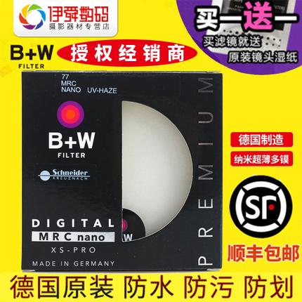 行货 B+W UV镜 46/49/58/67/72/77/82mm XSP-MRC超薄纳米多层滤镜