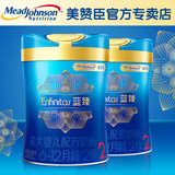 Mead Johnson Enfinitas Blue Zhen 2nd Dutch original cans imported baby lactoferrin milk powder 900g*2 cans