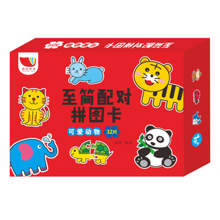 儿童玩具益智配对卡1-3-6岁4幼儿拼图