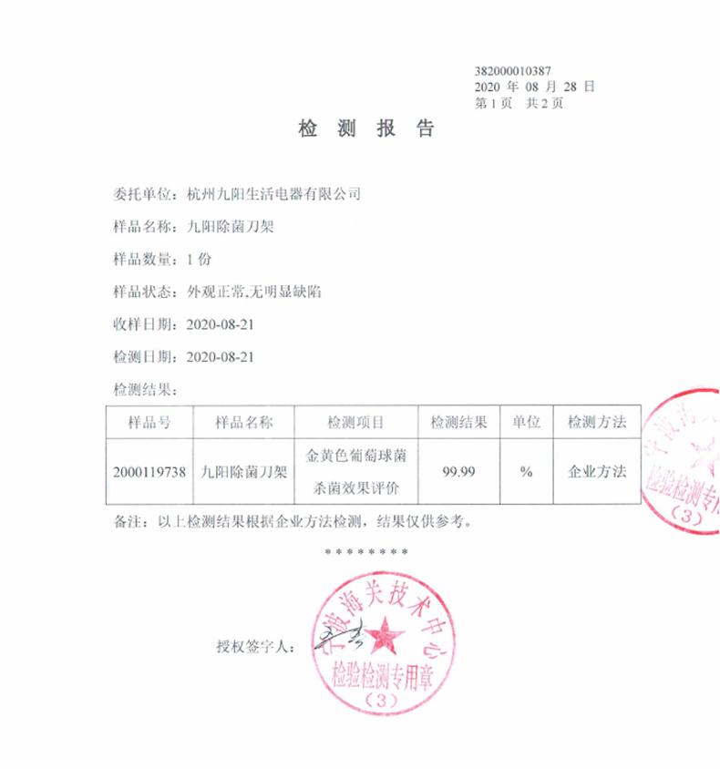 九阳 LINE FRIENDS联名款 智能烘干+消毒 刀架 券后184元包邮 买手党-买手聚集的地方